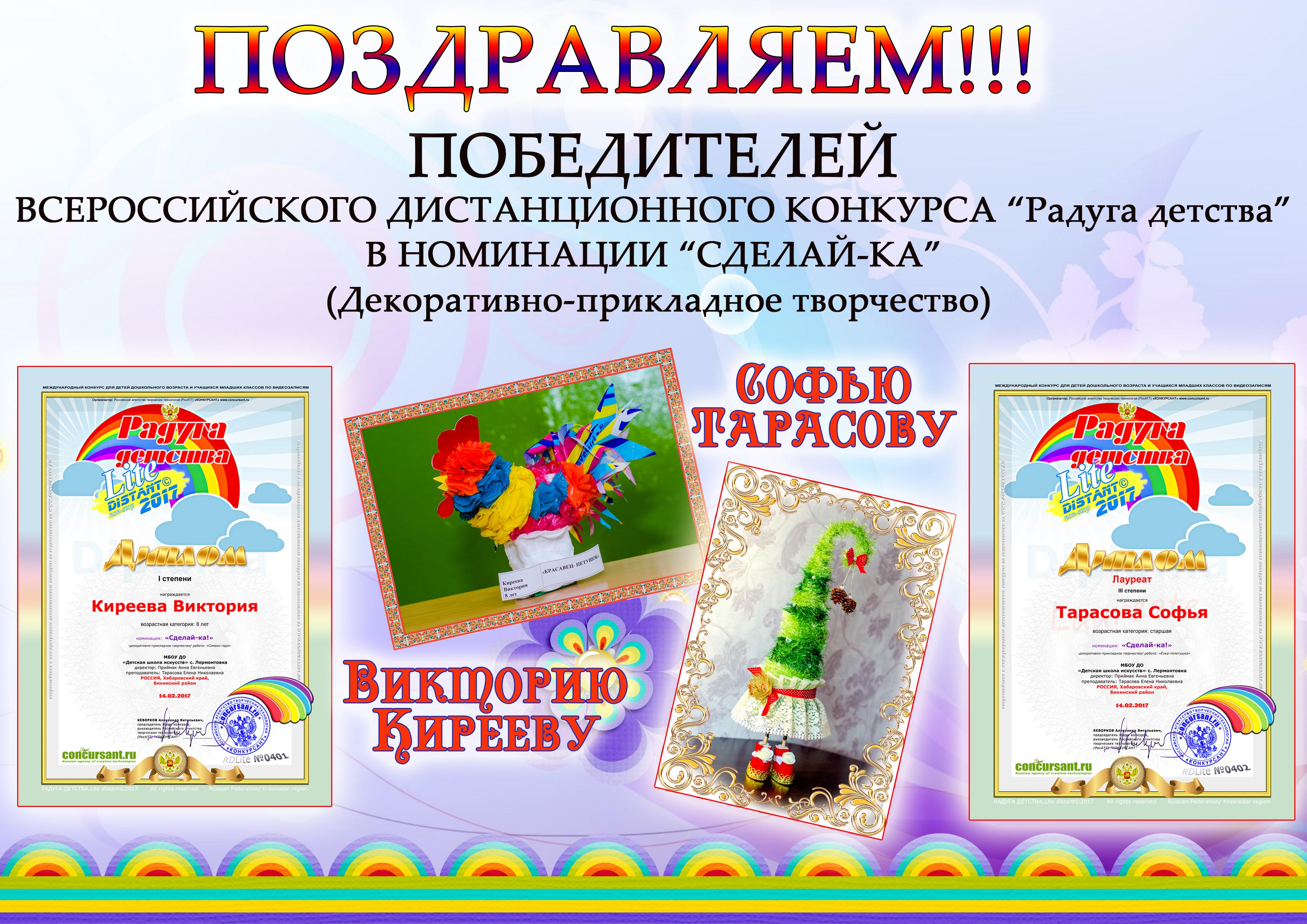 Радуга детства дистанционный конкурс